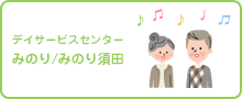 デイサービスセンターみのり/デイサービスセンターみのり須田