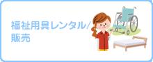 福祉用具レンタル/販売