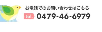 お電話でのお問い合わせはこちら Tel.0479-46-6979