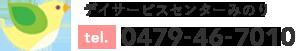 0479-46-7010