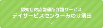 認知症対応型通所介護サービス デイサービスセンターみのり須田