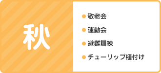 秋 敬老会 運動会 避難訓練 チューリップ植付け