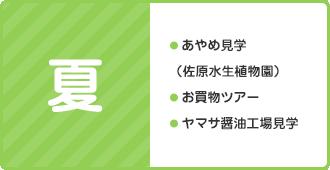 夏 あやめ見学(佐原水生植物園) お買物ツアー ヤマサ醤油工場見学